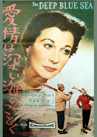 愛情は深い海の如く(1955)