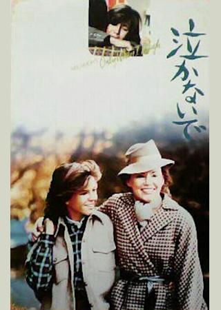 泣かないで(1981)