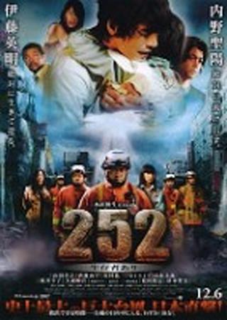 252 生存者あり