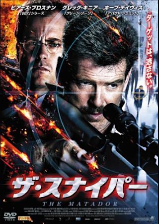 ザ・スナイパー (2005)