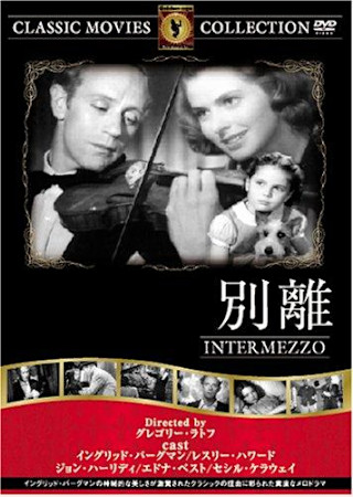 別離 (1939)