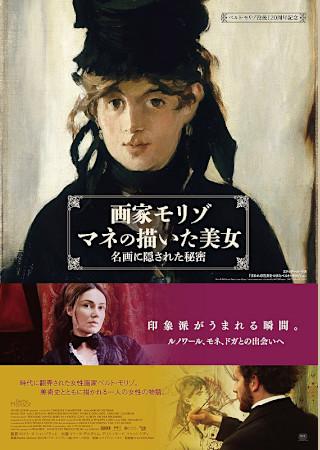 画家モリゾ、マネの描いた美女 名画に隠された秘密