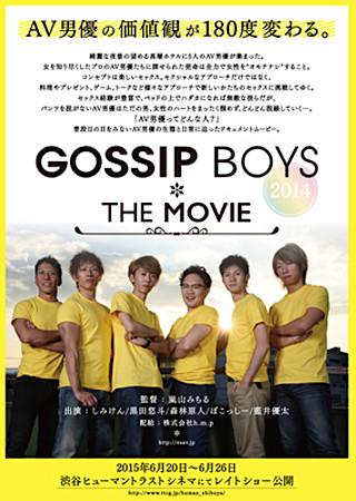 GOSSIP BOYS 2014 the MOVIE