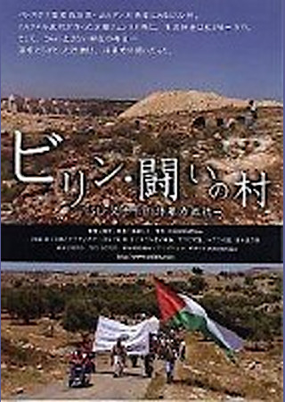 ビリン・闘いの村 ‐パレスチナの非暴力抵抗‐