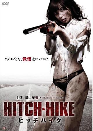 HITCH-HIKE ヒッチハイク (2013)