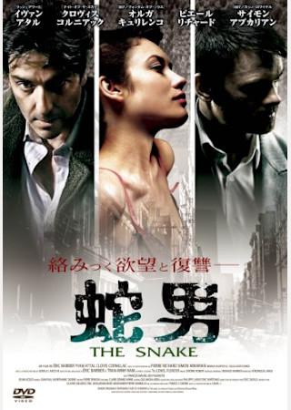 蛇男 (2006)