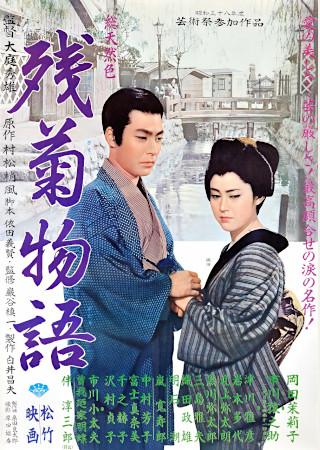 残菊物語 (1963)