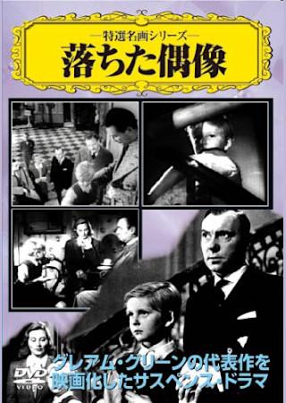 落ちた偶像 (1948)