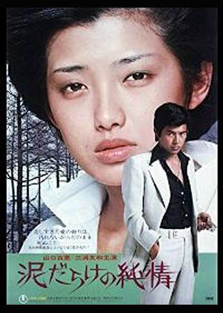 泥だらけの純情 (1977)