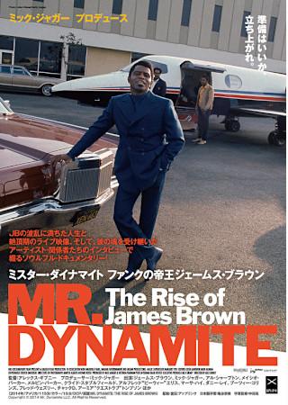 ミスター・ダイナマイト ファンクの帝王ジェームス・ブラウン