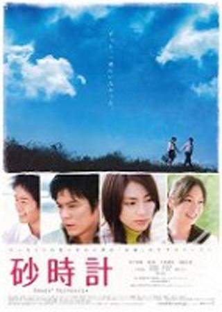 砂時計 (2008)