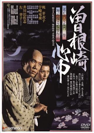 曽根崎心中 (1978)