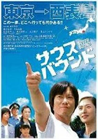 サウスバウンド (2007)