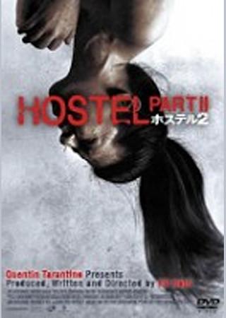 ホステル2