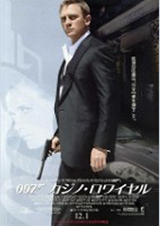 007/カジノ・ロワイヤル(2006)
