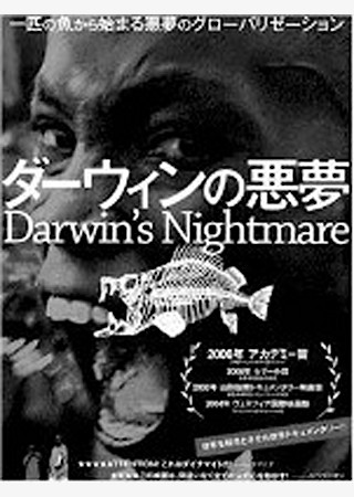 ダーウィンの悪夢