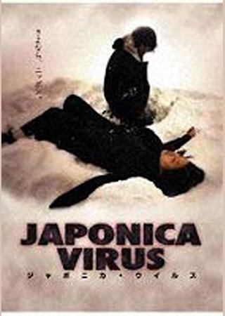 ジャポニカ・ウイルス