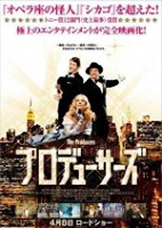 プロデューサーズ (2005)