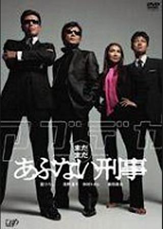 まだまだあぶない刑事 (2005)