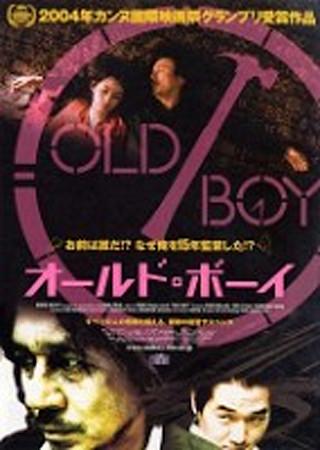 オールド・ボーイ(2003)
