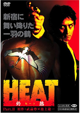 HEAT 灼熱