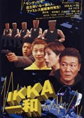 IKKA:一和