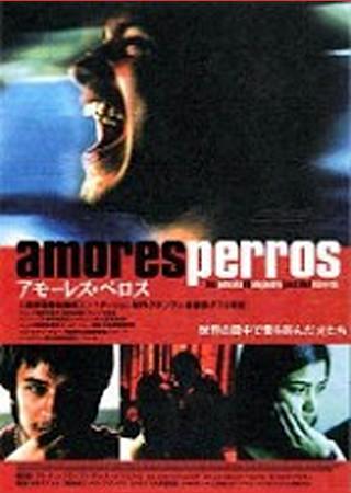 アモーレス・ペロス