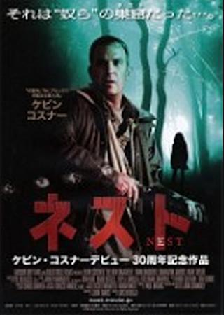 ネスト (2009)