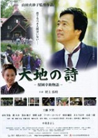 大地の詩 -留岡幸助物語-