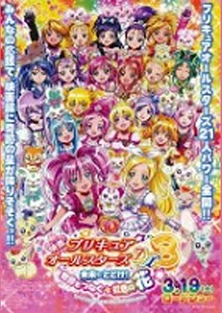 映画 プリキュアオールスターズDX3 未来にとどけ! 世界をつなぐ☆虹色の花