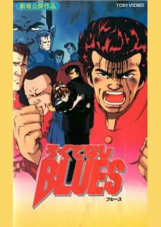 ろくでなしBLUES(1995)