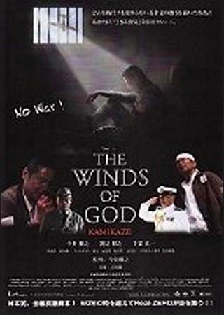 THE WINDS OF GOD -KAMIKAZE-