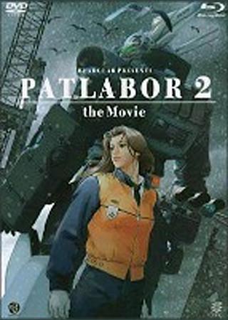 機動警察パトレイバー 2 the Movie