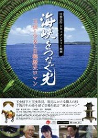 海峡をつなぐ光 ~玉虫と少女と日韓歴史ロマン~