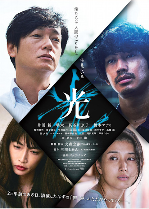 光 (2017)