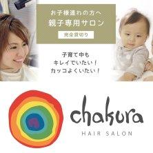 Chakura HAIR SALON(チャクラ)
