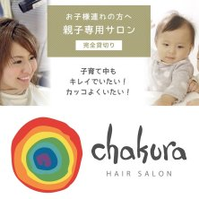 Chakura HAIR SALON(チャクラ)