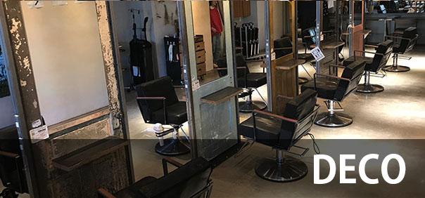 【渋谷の美容院『DECO(デコ)』】広々としたリラックス空間で最高の髪型にしてくれる美容院