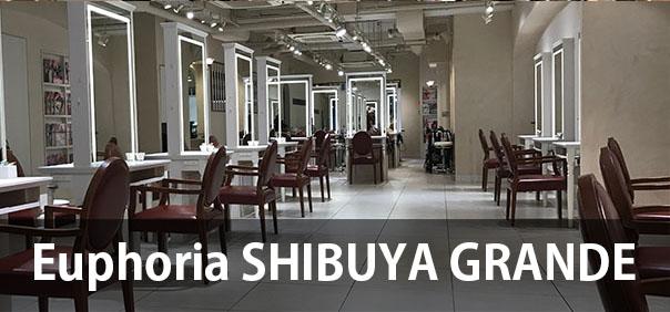 【渋谷の美容院『Euphoria SHIBUYA GRANDE(ユーフォリア)』】都心の真ん中で、愛されるツヤ髪を手に入れる美容院