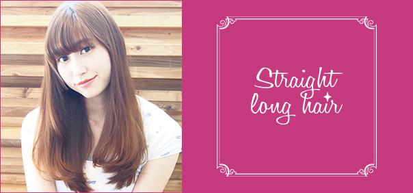【サラサラなストレート】ロングヘアの可愛い髪型を紹介します♪