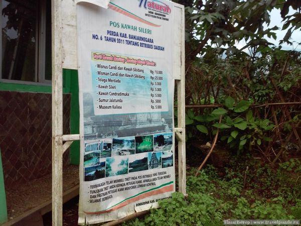 Кликните для увеличения. Щит с ценами на разные объекты. По факту билеты кому-то интересны в Sikidang и у Чанди.