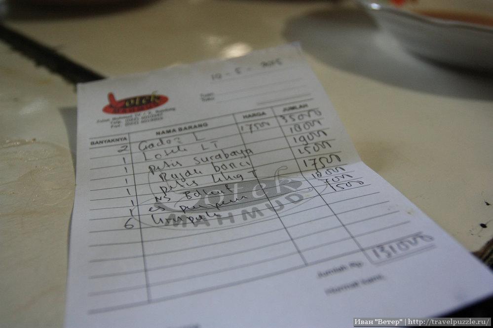 Возможно, ваши познания в индонезийском помогут расшифровать счёт и названия блюд выше.) Не сложно заметить, что по цене обеда на четверых в этом ресторанчике, на Родине я в лучшем случае смог бы поесть в фаст-фуде