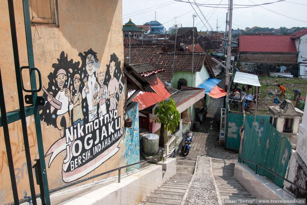 В эти поселения ведут лестницы, иногда - очень крутые. Регулярно встречается стрит-арт. Люди в таких районах очень доброжелательны, как и везде в Джокьякарте