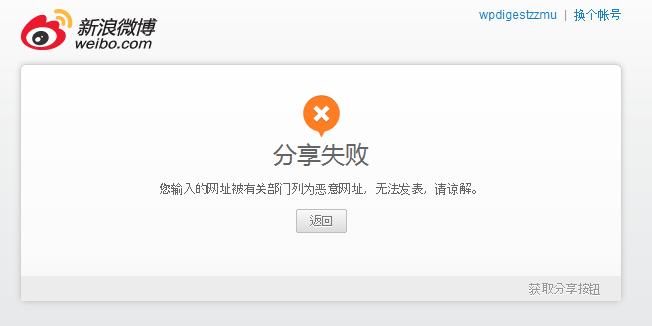 웨이보… 내 브로그 주소를 거부하다니…. 헐!