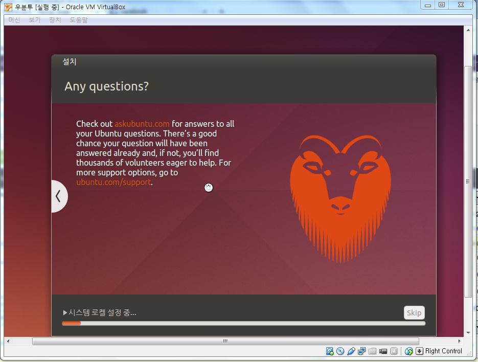 ubuntu_install_screen