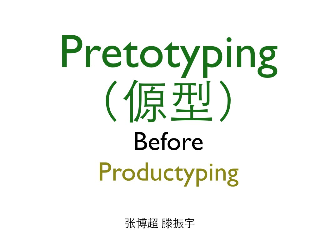 Pretotyping Before Productyping_QCon 2014.001