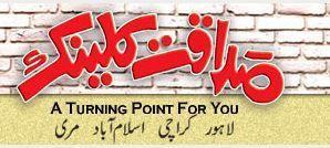 Sadaqat Clinic Lahore
