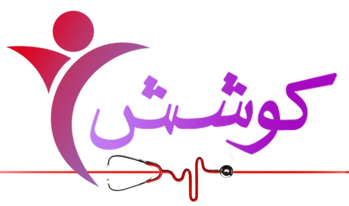 Koshish Clinic
