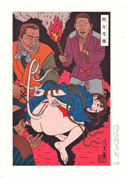 Toshio Saeki - © Attention Deficit Disorder Prosthetic Memory Program