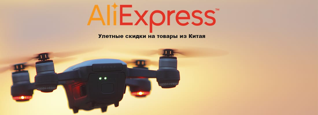 banner AliExpress